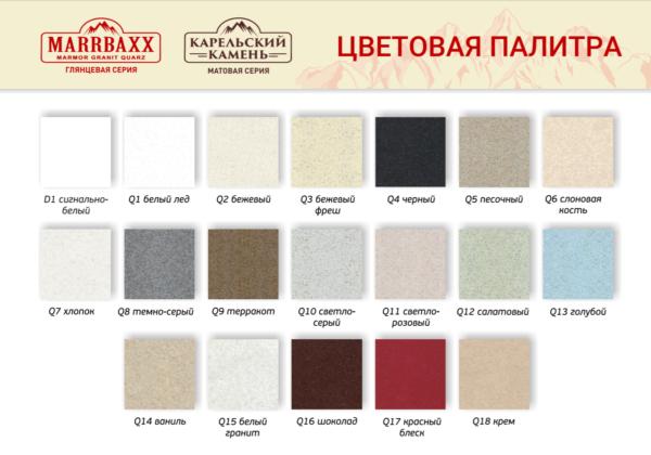 цветовая палитра Marrbaxx