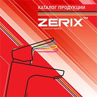 Cмесители Zerix